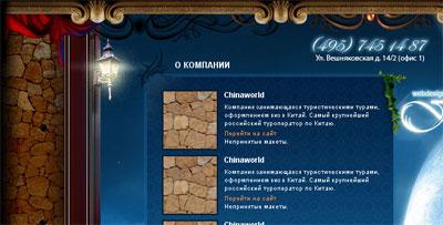 Верстка flystyle.ru